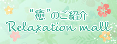 Relaxationmall